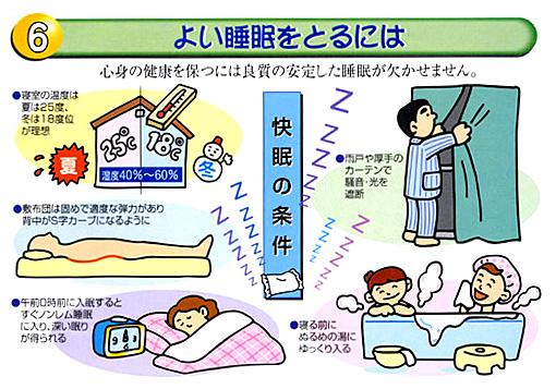 健康睡眠_休養?こころの健康づくり| 一般のみなさまへ | 神奈川県国民 ...